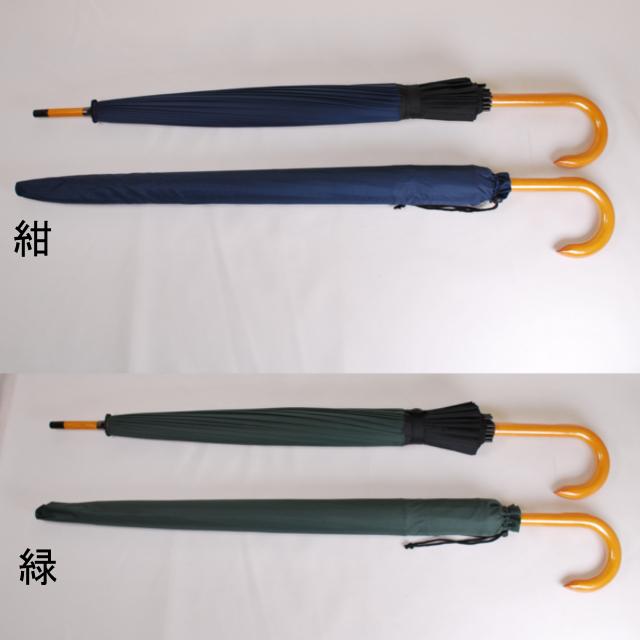 和傘_傘袋紺緑